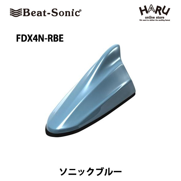 【ニッサン アンテナ】ビートソニック FDX4N-RBEドルフィンアンテナソニックブルー(RBE)ニッサン 純正カラー アンテナBeat-Sonic beatsonic / NISSAN