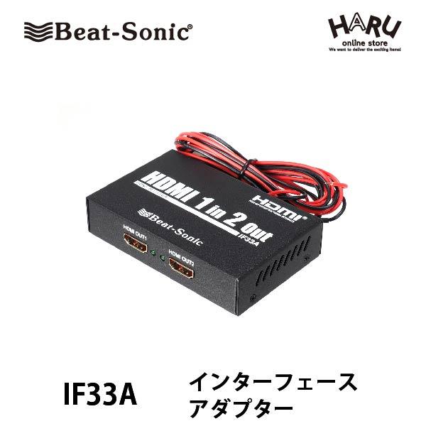 スマートフォン用途に特化して開発された HDMI 分配器 HDMI分配器 スマートフォン 今ダケ送料無料 ビートソニック IF33AインターフェースアダプターiPhoneやスマホの映像 車の12Vまたは24Vに直接接続OK 音声を保ったまま分配 HDMIモニターの増設に最適 電源回路を内蔵しており [ギフト/プレゼント/ご褒美] HDMIの超高画質映像 音声を分配