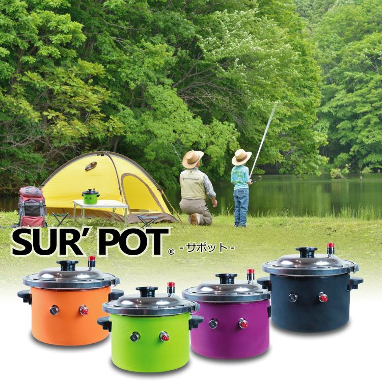 水と発熱材だけで本格的調理ができる圧力鍋「SUR'POT」サポット シングルパッケージ【アウトドアや災害などの非常時に 電気もガスも火も使わずにおいしいお米が炊ける】