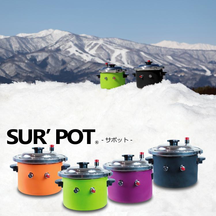 水と発熱材だけで本格的調理ができる圧力鍋「SUR'POT」サポット W-Box(ダブルボックス)【アウトドアや災害などの非常時に 電気もガスも火も使わずにおいしいお米が炊ける】