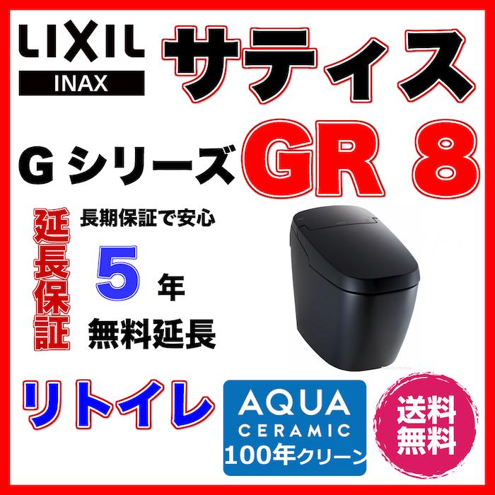 LIXIL INAX サティスGタイプ GR8グレード リトイレ YBC-G20H,DV-G218H 色 ノーブルブラック BKG  リクシル イナックス タンクレス便器