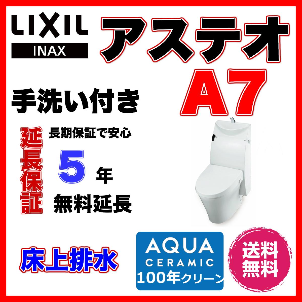 アステオ A7タイプ LIXIL トイレ 【YBC-A10P+DT-387J 】手洗い付 床上排水 ECO6 アクアセラミック付 INAX しっかり流れる タンク付トイレ