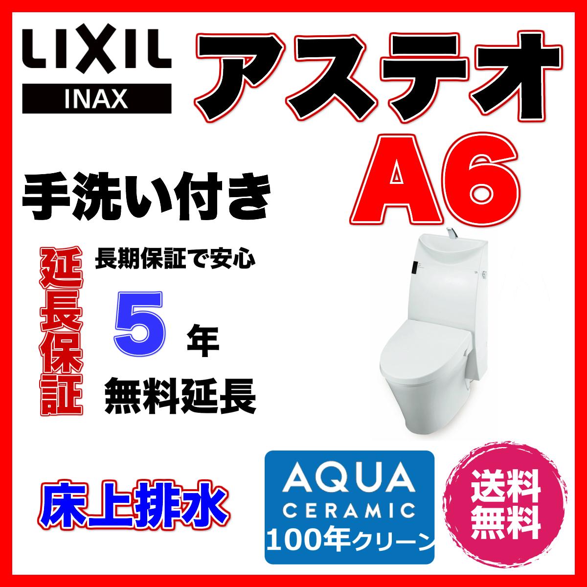 アステオ A6タイプ LIXIL トイレ 【YBC-A10P+DT-386J 】手洗い付 床上排水 ECO6 アクアセラミック付 INAX しっかり流れる タンク付トイレ