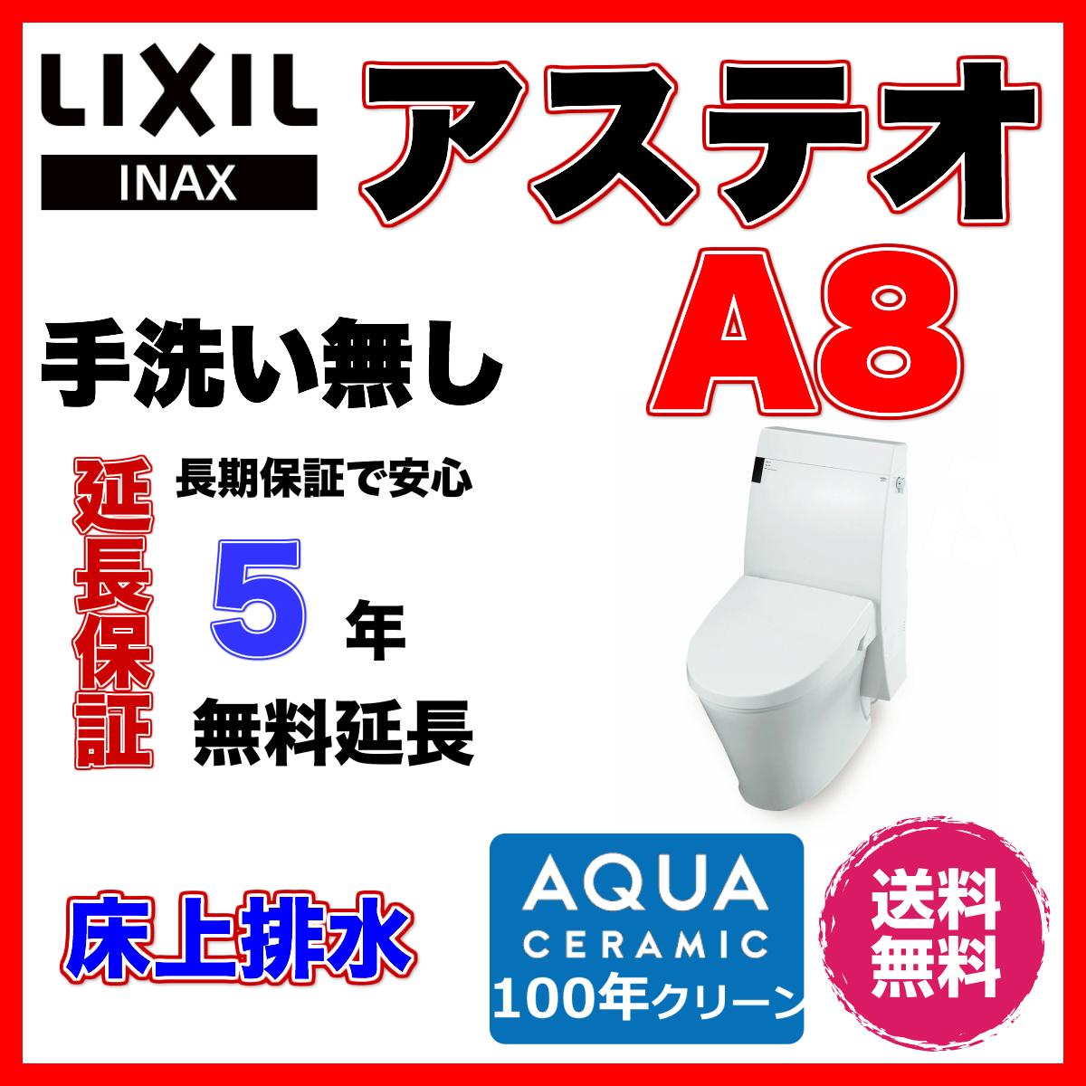 アステオ A8タイプ LIXIL トイレ 【YBC-A10P+DT-358J 】手洗い無し 床上排水 ECO6 アクアセラミック付 INAX しっかり流れる タンク付トイレ