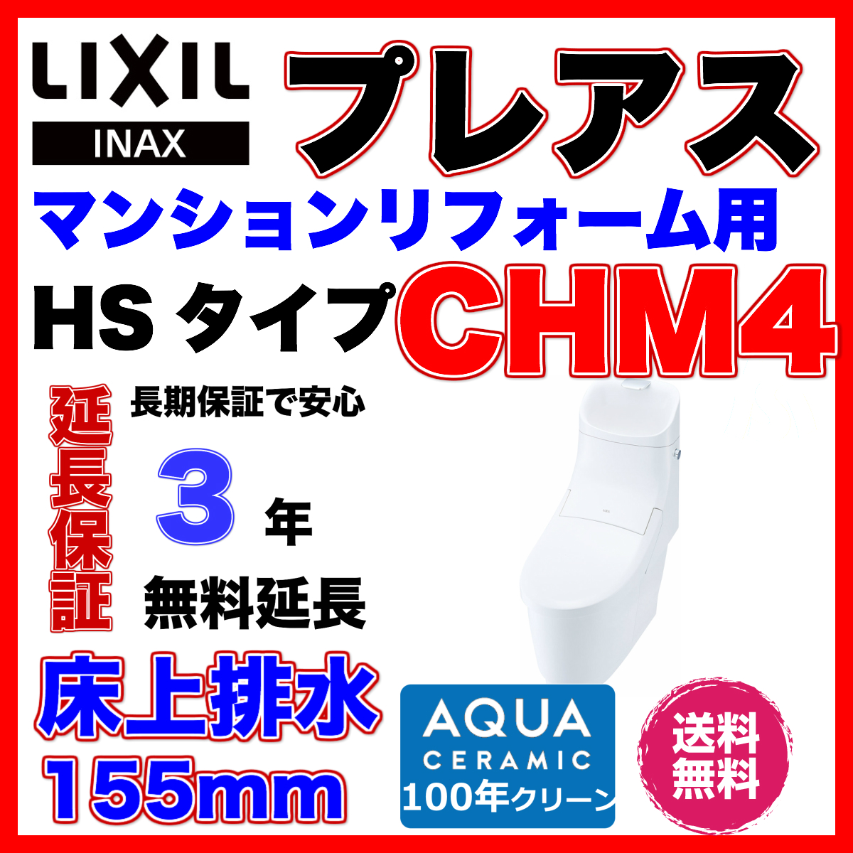 LIXIL プレアスHS マンションリフォーム 手洗い付き グレードCHM4 YBC-CH10PM DT-CH184PM 床上排水155  ECO5 送料無料 3年延長保証対象商品 INAX