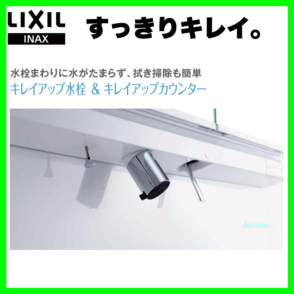 リクシルLCエルシィ洗面化粧台1000mm幅引き出しタイプ三面鏡LEDライン照明スマートポケット付全収納即湯タッチレス水栓ミドルグレード扉【LCYH-1005JFY-A/MLCY-1003KXEU】LIXILINAX