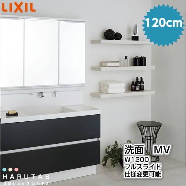 LIXIL リクシル 洗面化粧台 MV 1200mm幅 フルスライドタイプ 三面鏡 全収納 スリムLED照明 シングルレバーシャワー水栓 ハイグレード扉 INAX LIXIL