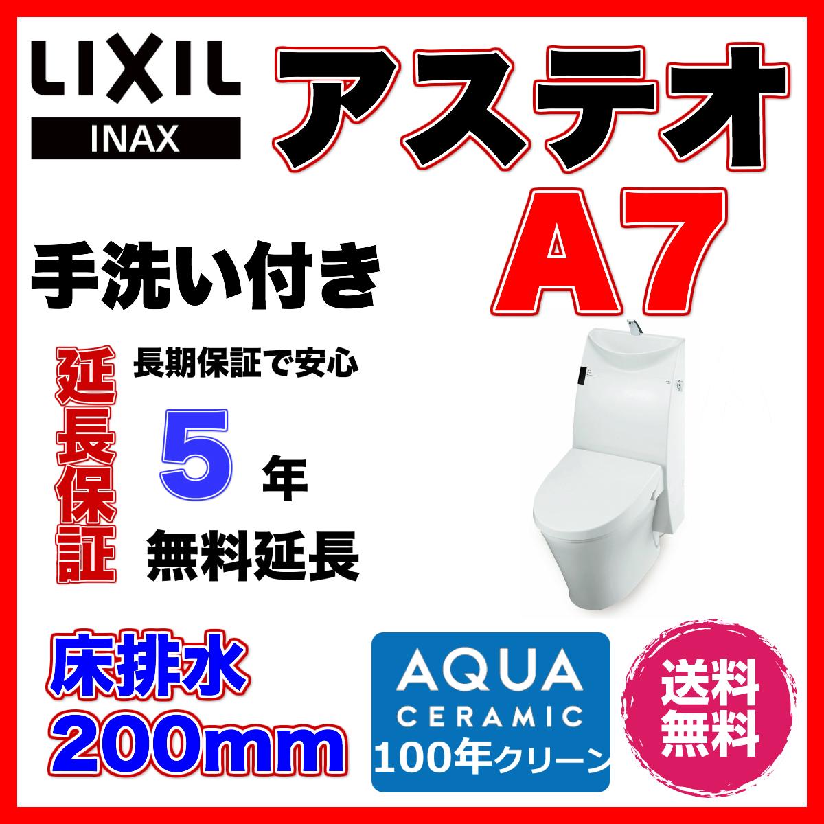 アステオ A7タイプ LIXIL トイレ 【YBC-A10S+DT-387J 】手洗い付 床排水200mm ECO6 アクアセラミック付 INAX しっかり流れる タンク付トイレ