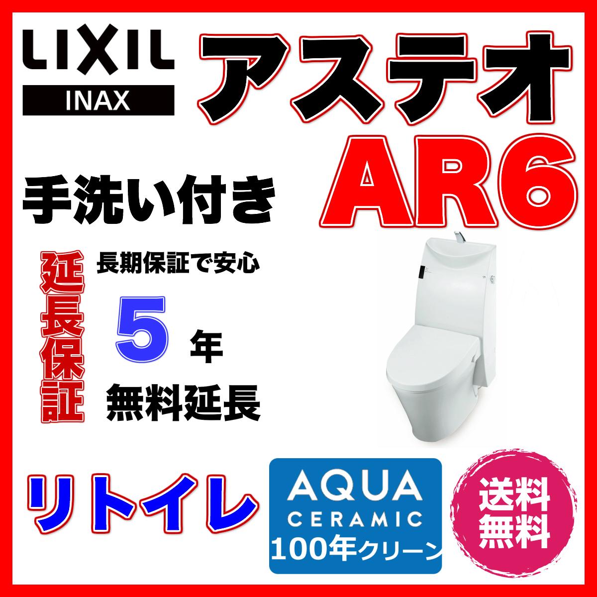アステオ AR6タイプ LIXIL トイレ 【YBC-A10H+DT-386JH 】手洗い付 床排水リトイレ ECO6 アクアセラミック付 INAX しっかり流れる タンク付トイレ