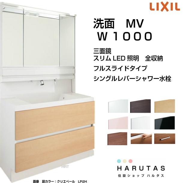 LIXIL リクシル 洗面化粧台 MV 1000mm幅 フルスライドタイプ 三面鏡 全収納 スリムLED照明 シングルレバーシャワー水栓 ハイグレード扉 INAX LIXIL