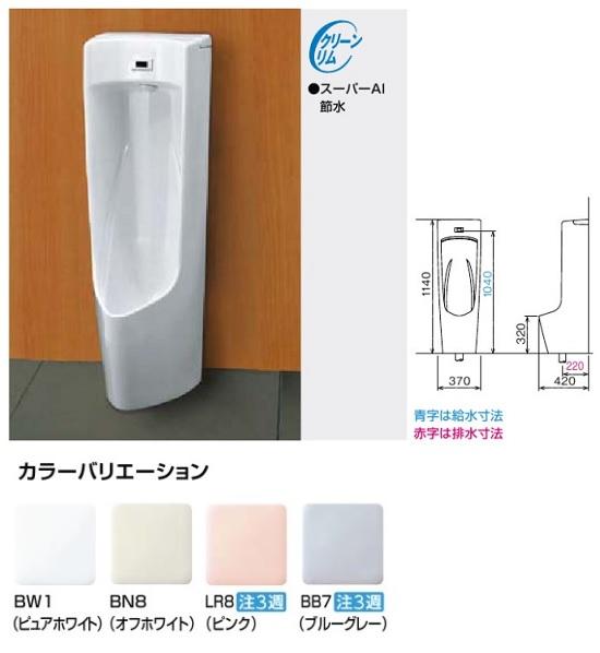 LIXIL INAX センサ-一体型ストール小便器 【U-A31AP】 床置タイプ 塩ビ排水管用 AC100V仕様