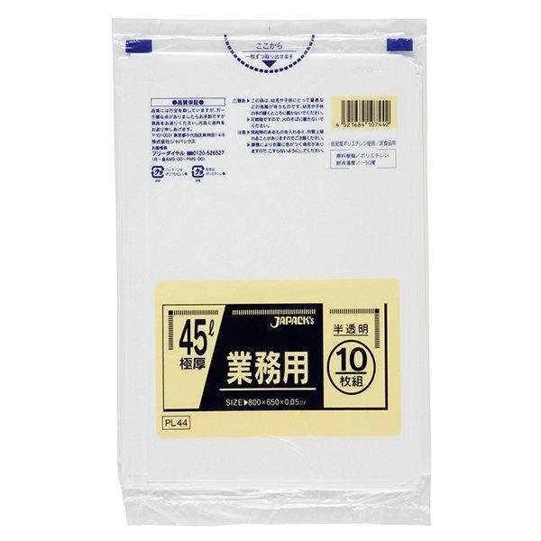 ポリ袋 ゴミ袋 激安価格と即納で通信販売 半透明色 ジャパックス 650×800 0.05mm PL44 10枚 1冊 30冊まとめ購入特別価格 メイルオーダー 業務用 半透明色ゴミ袋 ケース 業務用ポリ袋45L白半透明10枚0.05