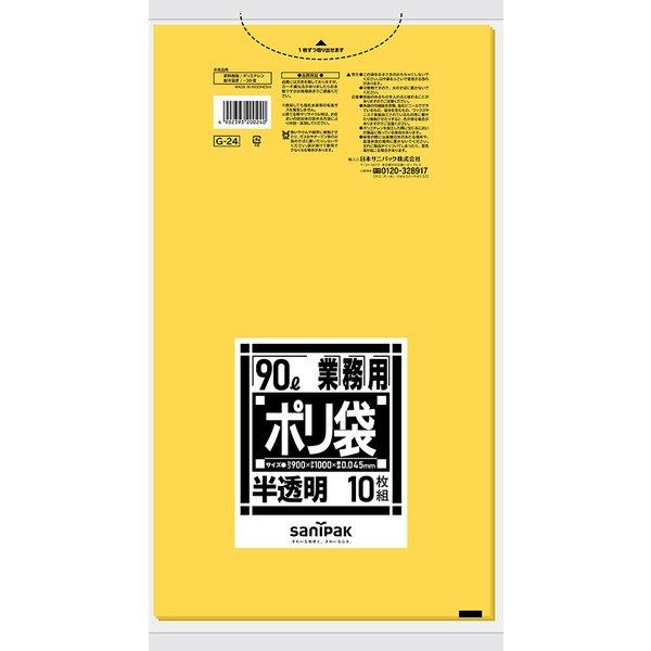 ポリ袋/ゴミ袋/黄色/日本サニパック/90L/0.045mm/G-24 G-24 (1冊:294.6円) ポリ袋Gシリーズ 90L 0.045mm 10枚×30冊=300枚黄色半透明色 G-24 ゴミ袋/業務用/ケース