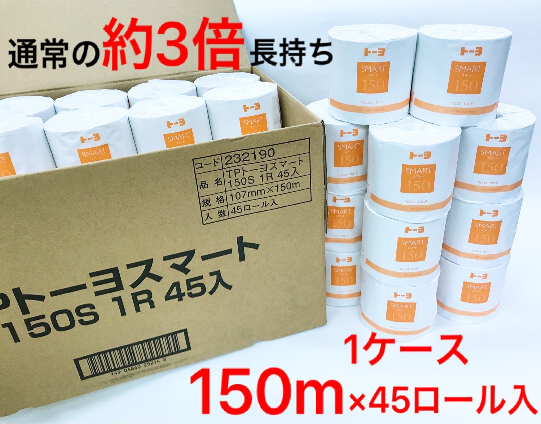 トイレットペーパー 業務用 トーヨスマート 訳あり 150m×45ロール入 シングル 新色追加して再販 芯有 芯あり ケース 箱 個包装 ロング