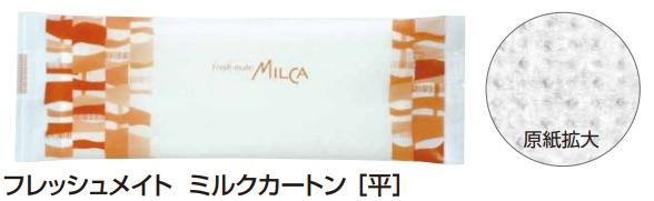 新作入荷 事業者様限定 送料無料/新品 ウェットティッシュ お手拭き フレッシュメイト 使い捨て 紙おしぼり ミルクカートン 業務用 平 柄 MC-2 1500本 ケース