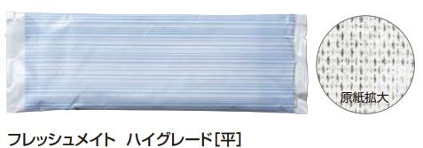 事業者様限定 ウェットティッシュ お手拭き 使い捨て 紙おしぼり フレッシュメイト ハイグレード 平 柄 業務用 T-9 信憑 定番の人気シリーズPOINT ポイント 入荷 不織布 1000本 厚手 高級 ケース