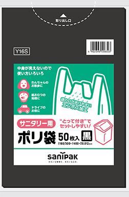 ポリ袋 25%OFF ゴミ袋 黒色 日本サニパック 小物 0.012mm Y16S 1冊 60冊まとめ購入特別価格 5☆大好評 50枚 とって付ポリ袋サニタリー用 黒色ゴミ袋 エンボス ケース 業務用