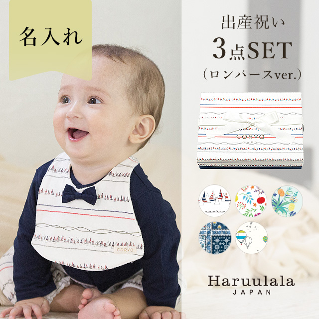73ffca15f4cfc 楽天市場 出産祝い 男の子 送料無料 名入れ  Haruulala  ロンパース ...