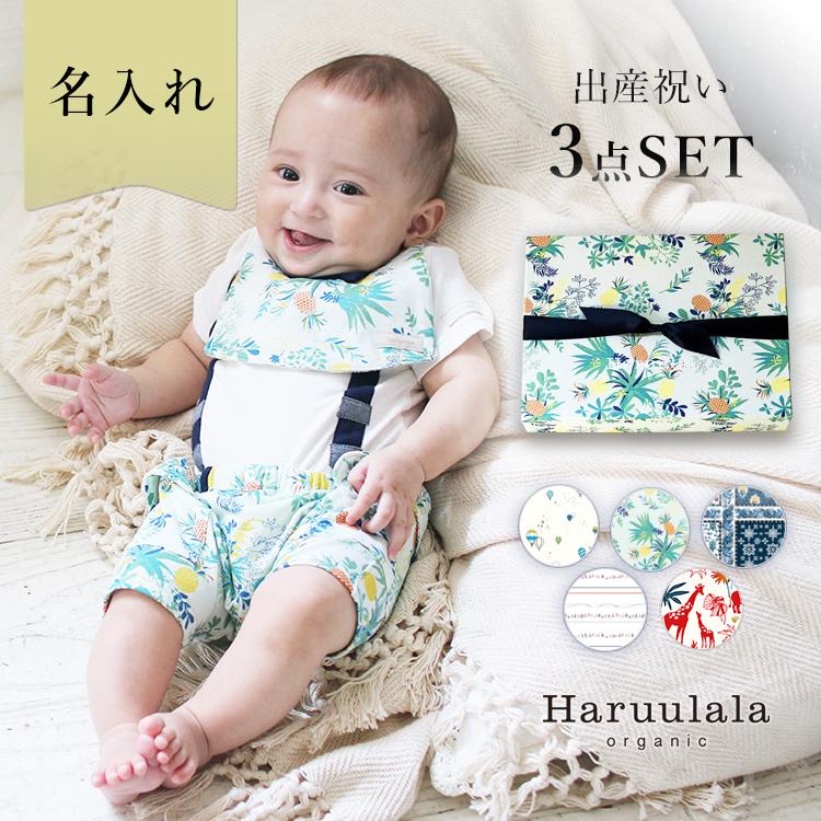 Haruulala/ハルウララ 出産祝い3点セット(スタイ・半袖トップス ・ショートパンツ)