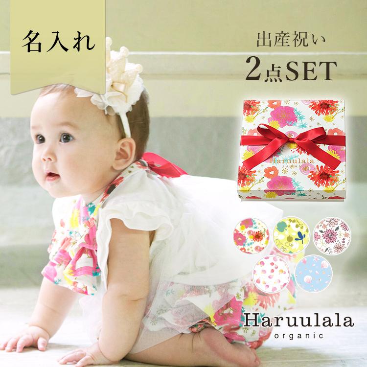 Haruulala/ハルウララ 出産祝い2点セット(スタイ・パンツ)