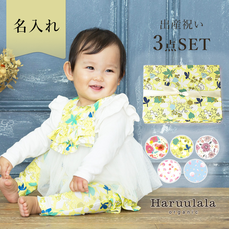 Haruulala/ハルウララ 出産祝い3点セット(スタイ・トップス・パンツ)