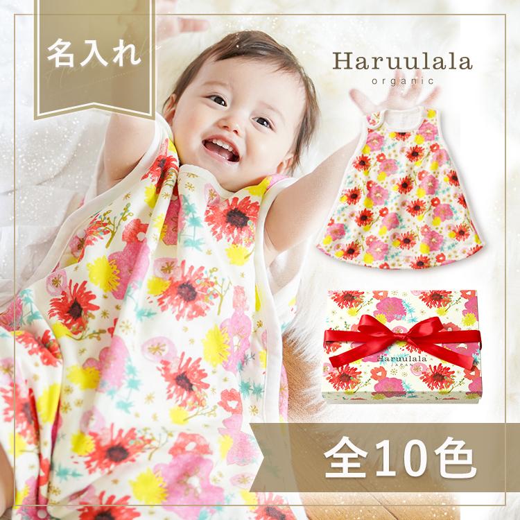 Haruulala/ハルウララ プレミアムスリーパー