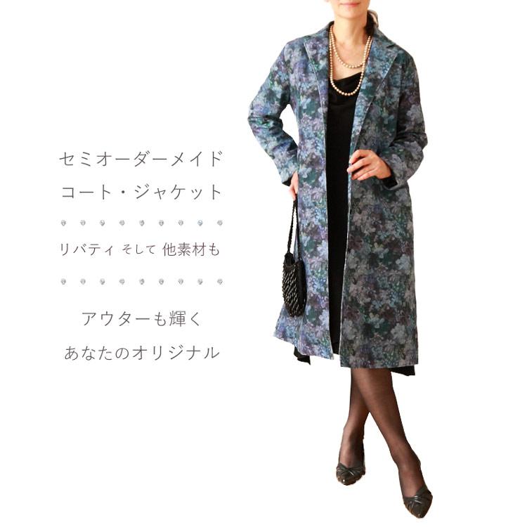 倉 アウターウェア コート ジャケット等 セミオーダーメイド 上質な秋冬生地であなただけの一品を ストア 〔国内送料無料〕