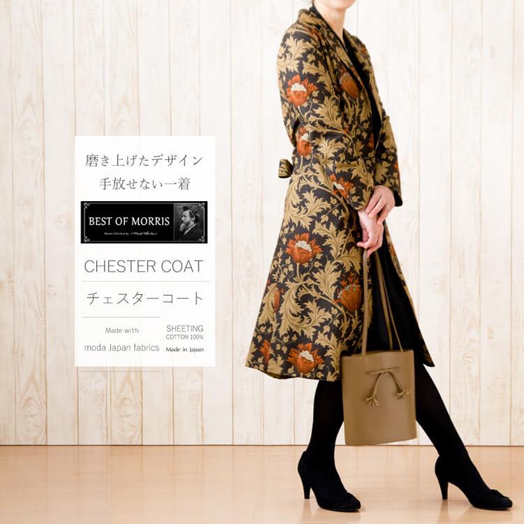 芸術をコートに moda 新品未使用正規品 Japan ウィリアム モリス 仕立てテーラードカラー アネモネ 商舗 チェスターコート〔国内送料無料〕