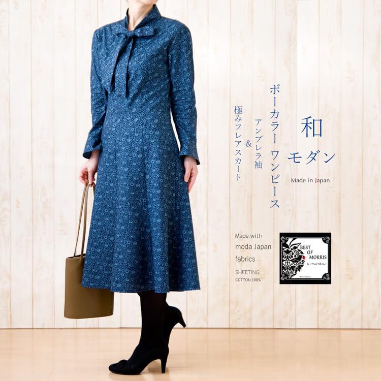 moda Japan ウィリアム・モリス グラフトン 仕立て 和モダン ボーカラーワンピース アンブレラスリーブ & 極みフレアスカート