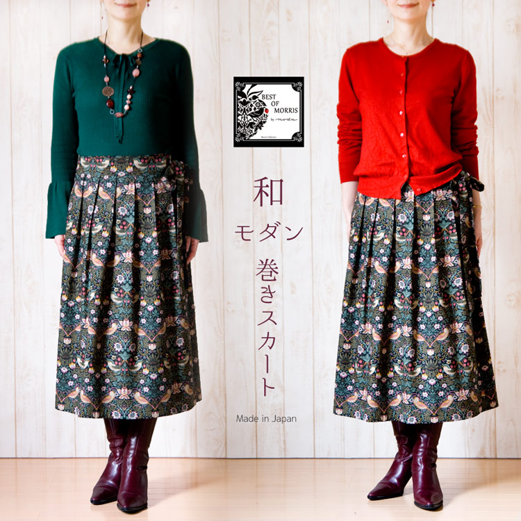 moda Japan ウィリアム・モリス ストロベリー・シーフ 仕立て 和モダン 巻きスカート〔国内送料無料〕