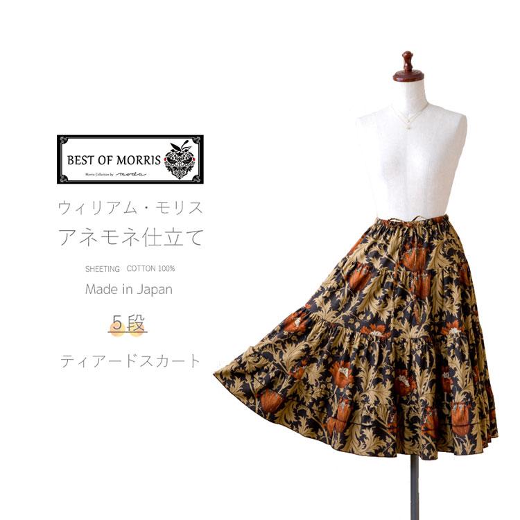 芸術をスカートに moda Japan ウィリアム モリス 特売 最新 Aライン 仕立て アネモネ 5段ティアードスカート〔国内送料無料〕