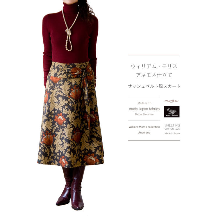 moda Japan ウィリアム・モリス アネモネ 仕立て サッシュベルト風 スカート〔国内送料無料〕