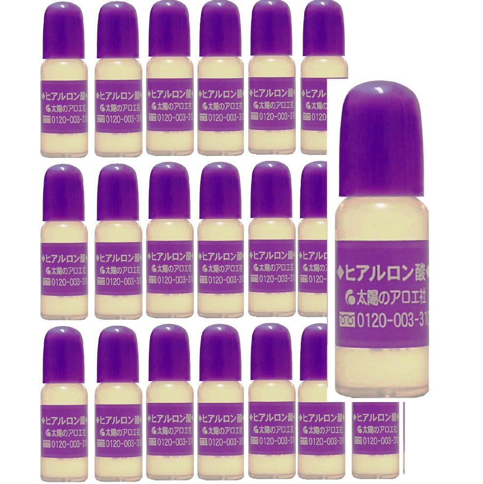 [送料無料][海外の一流化粧品メーカー使用]太陽のアロエ社 ヒアルロン酸 10ml×20個セット