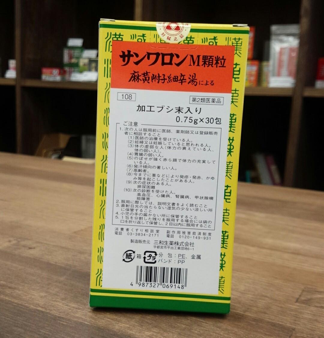 麻黄附子細辛湯(まおうぶしさいしんとう)サンワロンM顆粒 180包(30包×6箱) [三和生薬]