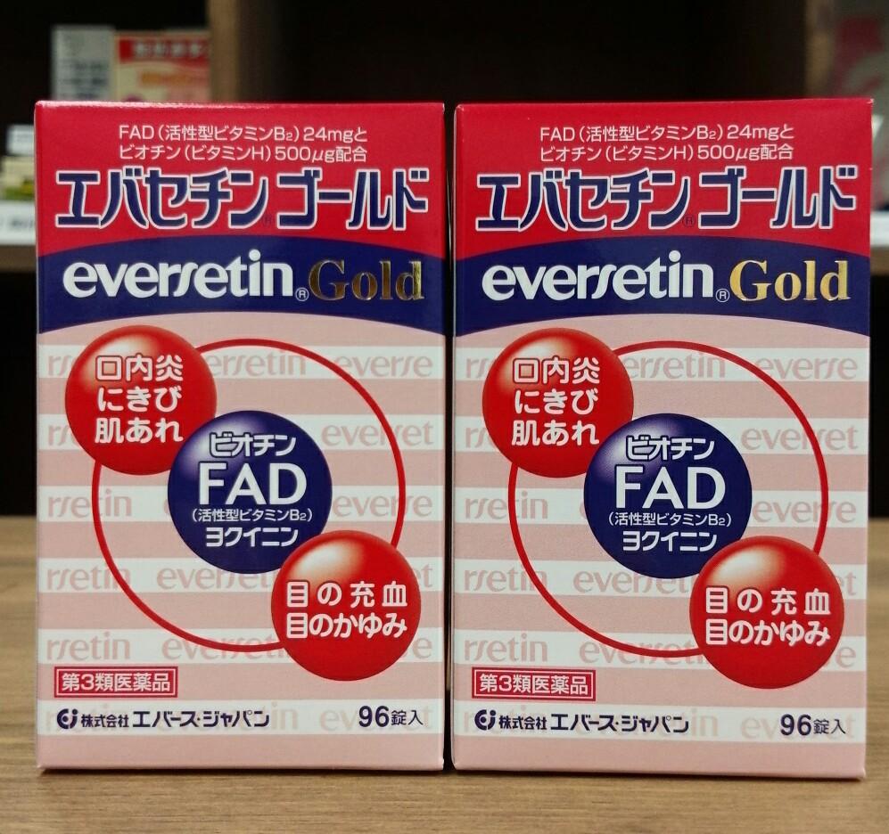 [送料無料]エバセチンゴールド 96錠 2個セット [ビタミンB2、B6]