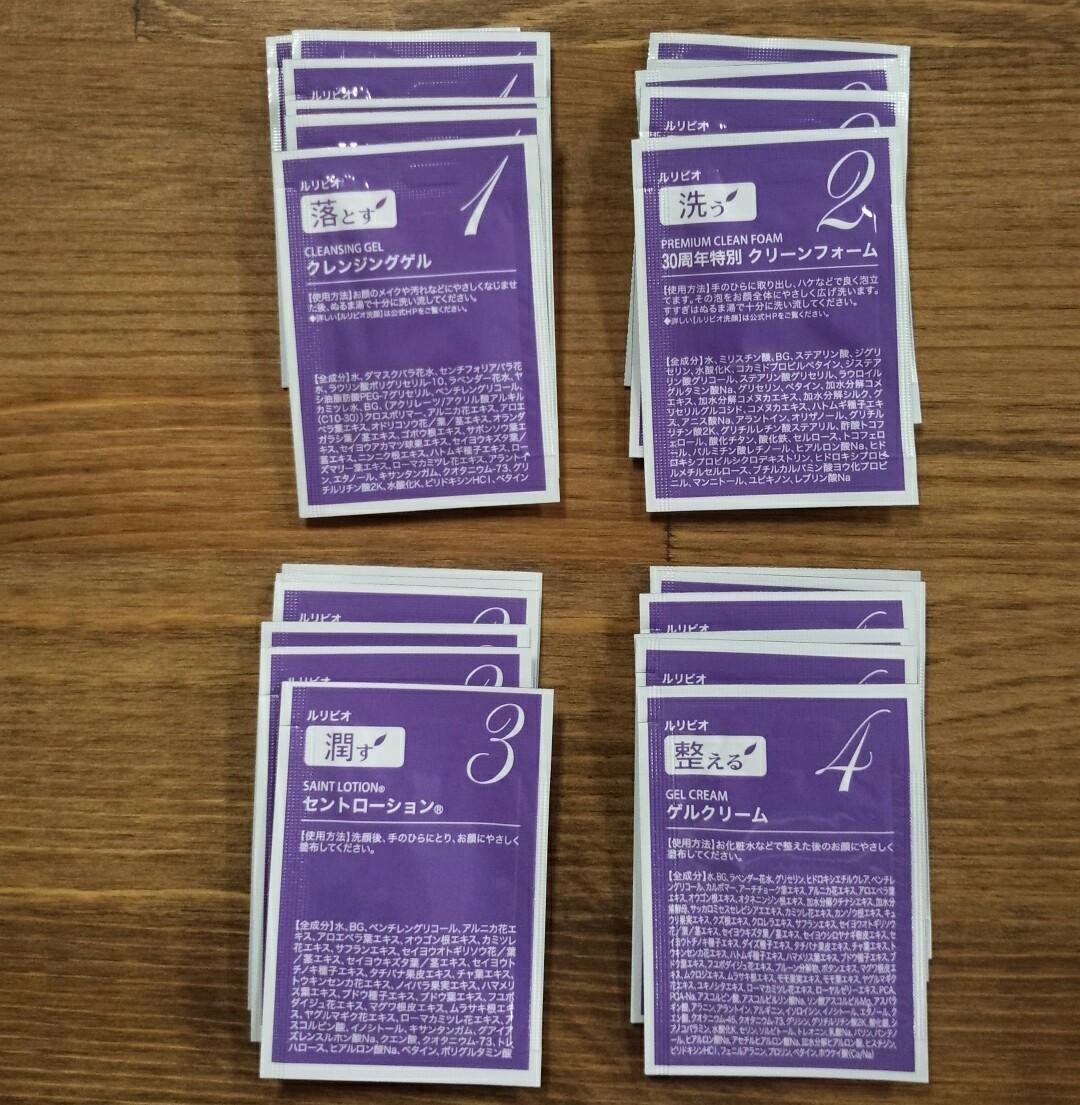完売 人気上昇中 クレンジングゲル クリーンフォーム セントローション ゲルクリームのセット メール便で送料100円 熊谷真実 ルリビオ お試し トライアルセット 6回分×2組