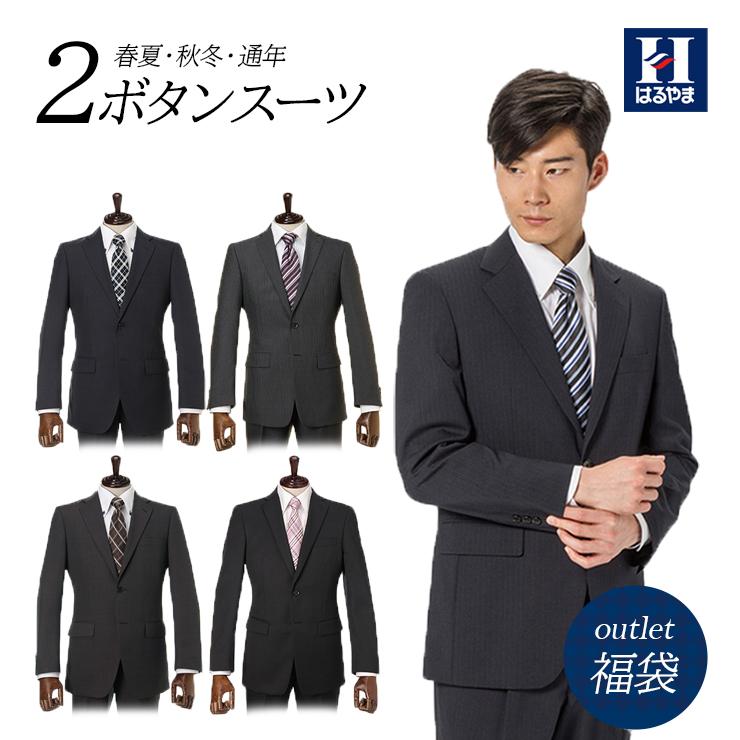 アウトレット スーツ