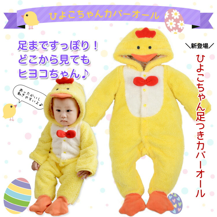 hooded coverall baby chick costume rooster chick fleece hooded costume baby clothes cute kigurumi costume halloween