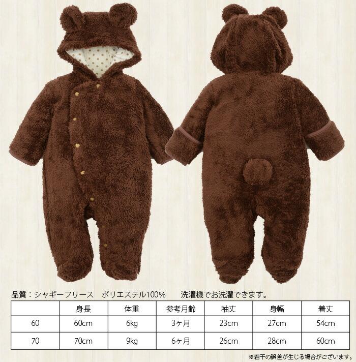 シャギーフ 租赁熊套装布袜