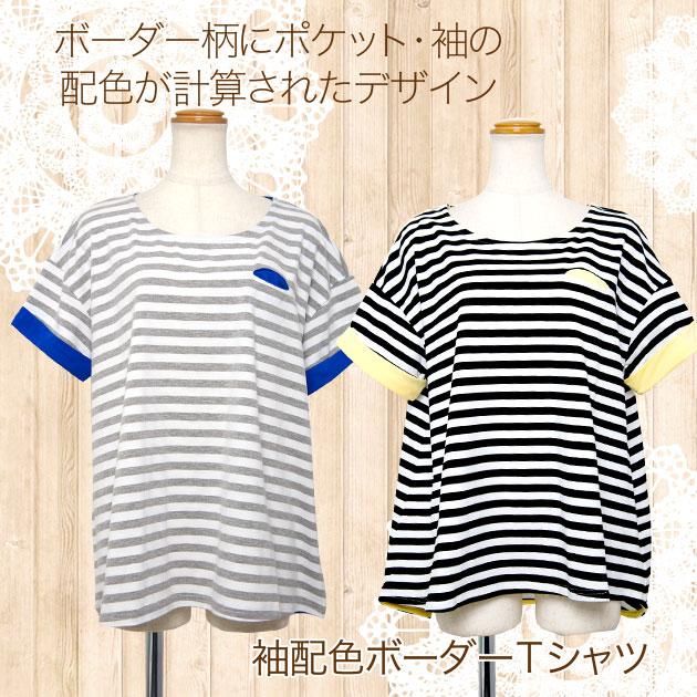 c8de780da45aa ... Loose sleeves color border T shirt-pocket relaxed casual soft maternity  women's short sleeve women's ...