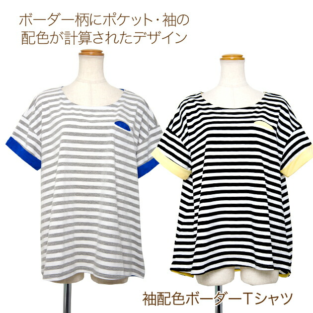 d950d66d44c34 Loose sleeves color border T shirt-pocket relaxed casual soft maternity  women's short sleeve women's ...