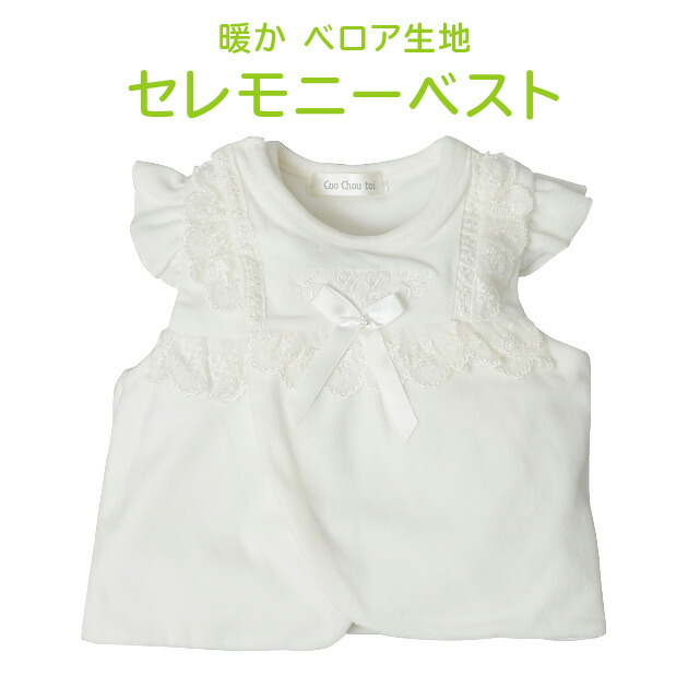 136dd0147113 Mini-beans  Ceremony best baby vest lace white white winter autumn ...