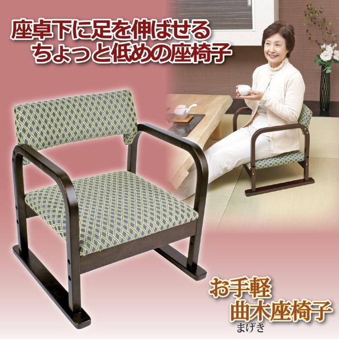 ●送料無料【後藤 曲木座椅子(まげき座椅子)】和室 ローテーブル 座卓