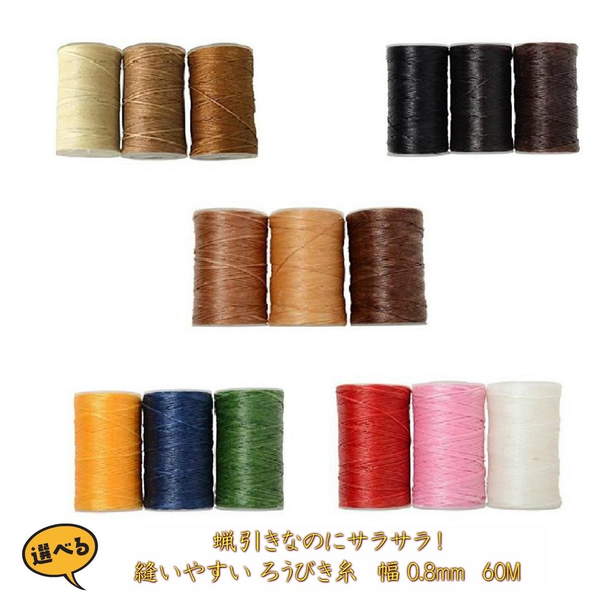 革縫い糸 送料無料お手入れ要らず マクラメ編み アクセサリーに最適なろうびき糸です 麻紐では物足りなく プレゼント シニュー糸は高価すぎる そんな方に最適な高品質ポリエステル繊維糸 蝋引き糸 ロウ引き糸 幅0.8mm 当店オススメ マイクロマクラメコード 60m ワックスコード レザークラフト 糸 単品