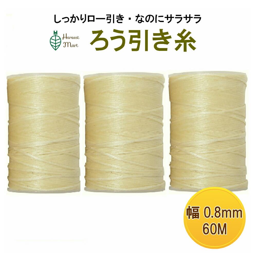 さらっとしたロウ引きが扱いやすい!1巻60メートル 幅0.8mm ワックスコード 蝋引き糸 ロウ引き糸 60m よく使う ナチュラルカラー 3個セット ワックスコード Harvestmart キナリ