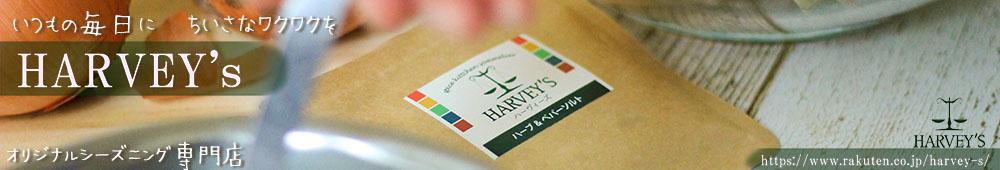 HARVEYS(ハーヴィーズ):シーズニング販売