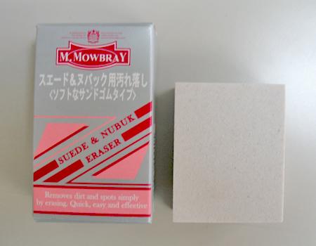半額 シューケア M.モゥブレィ スエードヌバックイレイサー 注文後の変更キャンセル返品 スエード ヌバック専用 サンドゴムタイプ ガンコな汚れ落し
