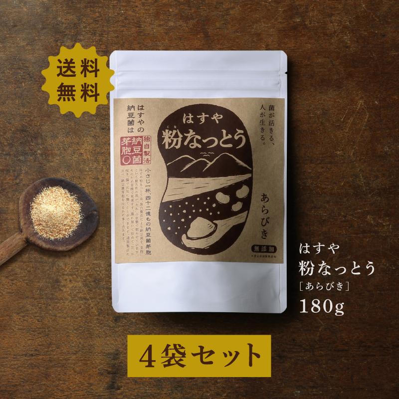 【送料無料】粉なっとう[あらびき] 180g ×4袋(旧 粉末納豆)納豆菌が乳酸菌を腸まで運ぶ健康食品
