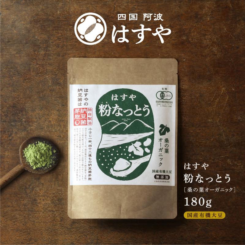 粉なっとう[桑の葉オーガニック]180g腸活に大人気の納豆菌とダイエッターに人気の桑の葉のダブルパワーオーガニック/ポリアミン/DNJ