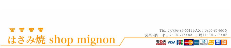 波佐見焼shop mignon:ハイセンスでカジュアルな波佐見焼をご紹介します。